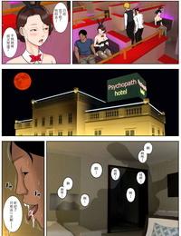 Minazuki Mikka Tsuma o Fuuzokujou ni Shite wa Naranai Kore Dake no RiyuuChinese 不可视汉化