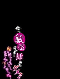 Oyama Yasunaga Ima- Binkan dakara... Irecha Dame!! -Imouto ni Shoukai sareta Arbeit de Nando mo Hamerare tsuzuketa..