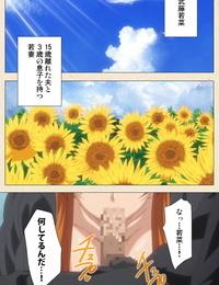 ChiChinoya Full Color seijin ban Naisho no Wakana-san