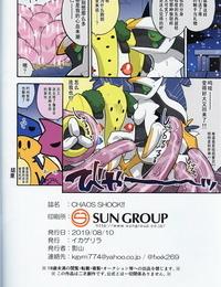 C96 Ika Guerrilla Kageyama CHAOS SHOCK!! - 混沌触 Pokémon Chinese 虾皮汉化组