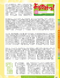 Dengeki Moeoh 2018-06 Digital - part 6