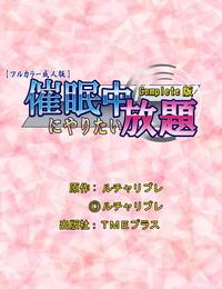 Lucha Libre Full Color seijin ban Saimin-chu ni yaritaihodai Complete ban - part 4