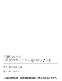 Kiryuu Reihou Hahaoya Swap - Omae no Kaa-chan Ore no Mono 4 - part 4