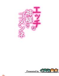COMIC1☆9 Kurumi Namiki Mita Kurumi H na Kami-sama de Gomen ne Dungeon ni Deai o Motomeru no wa Machigatteiru Darou..