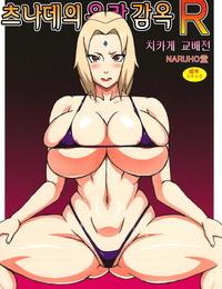 C88 NARUHO-Dou Naruhodo Tsunade no In Kangoku R - 츠나데의 음란 감옥 R Naruto Korean Colorized