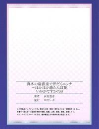 Mizushima Sorahiko Mafuyu no Shukuchoku-shitsu de Asedaku Ecchi ~ Hokahoka Yutanpo JK Ikagadesu ka? 4