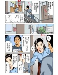 八月薫 【フルカラー版】本当にあったHな体験教えます 021 - part 4