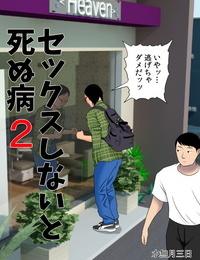 Minazuki mikkaIllness that dies if you do not have sex 2 - part 2