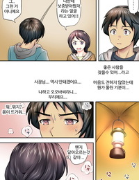 Kagura hitsuji 남겨진 사람 3 - part 2