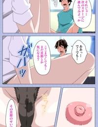 Shiomaneki Full Color seijin ban Amane~e!~ Tomodachinchi de konna koto ni naru nante!~ Complete ban - part 3