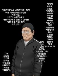 Crimson Idol Kyousei Sousa -Gaiden- - 아이돌 강제조작 외전 Korean - part 2