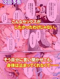 Katsura Airi Otto no Buka ni Ikasarechau... Aragaezu Kanjite Shimau Furinzuma Full Color Ban 3