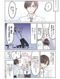 Sakura Shouji Desk no Shita de- Ai o Sakebu ~Aimai de Ibitsu na Futari~ 2