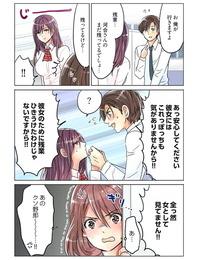 Sakura Shouji Desk no Shita de- Ai o Sakebu ~Aimai de Ibitsu na Futari~ 2 - part 3