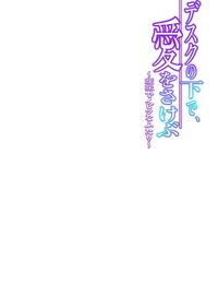 Sakura Shouji Desk no Shita de- Ai o Sakebu ~Aimai de Ibitsu na Futari~ 2 - part 6