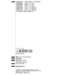 Kuroishi Ringo Hitodzuma Chokyo Nisshi Digital - part 5