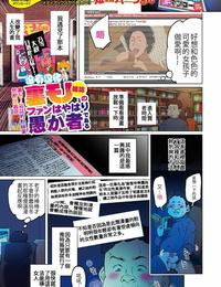 Shiruka Bakaudon Uramono Zasshi No Fan Wa Yahari Orokamono De Aru - Fans of Underground Magazines are Truly Fools..