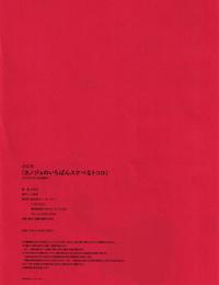 Minamoto Kanojo no Ichiban Sukebe na Tokoro - part 7