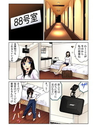 Gaticomi Vol. 1 - part 4