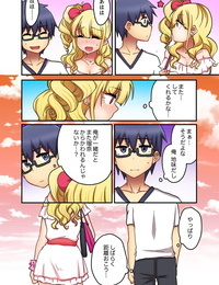 Suika Soda Omocha ga Sounyuu tte kuru~tsu…!~ Ima- Osananajimi Gyaru to Ecchi Shitemasu Kanzenban - part 5