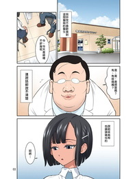 DOZA Village Dozamura Waisetsu Clinic - 猥褻?診療 Chinese 禁漫漢化組 Digital - part 3