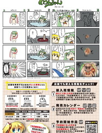 メロンブックス 月刊うりぼうざっか店 2018年11月25日発行号 DL版 - part 3