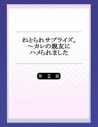 Ichinomiya Yuu netorare Surprise。~karenoshinyuunihameraremashita - part 2
