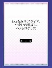 Ichinomiya Yuu netorare Surprise。~karenoshinyuunihameraremashita