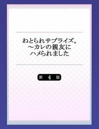 Ichinomiya Yuu netorare Surprise。~karenoshinyuunihameraremashita - part 4