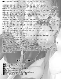 Small Marron Asakura Kukuri FDO Fate/Dosukebe Order VOL.8.0 Fate/Grand Order Digital