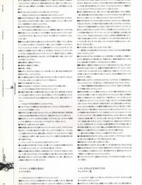 eden* visual fanbook - part 6